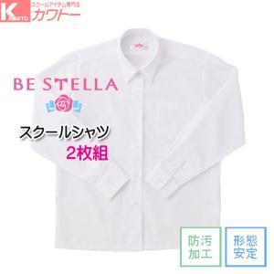 2枚組 スクールシャツ 学生 女子 レディース シャツ 長袖 ビーステラ kawatoh