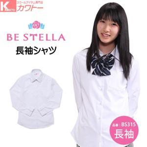 BS315 スクールシャツ 長袖 ビーステラ スクールシャツ 透け防止 ソフト スリムシャツ「オリーブのハンカチをプレゼント♪」 kawatoh