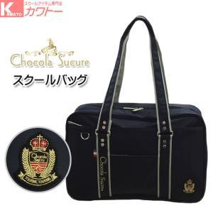 CH-N01 スクールバッグ バッグ ナイロン 学生 バッグ 女子 ショコラシュクレ「オリーブのエチケットブラシをプレゼント」「送料無料」「入学祝い」 kawatoh
