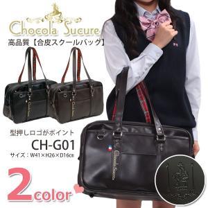 CH-G01 スクールバッグ バッグ 合皮 学生 バッグ 女子 ショコラシュクレ「オリーブのエチケットブラシをプレゼント」「送料無料」「入学祝い」 kawatoh