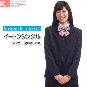 HB22 B体 制服 スクールブレザー 制服ブレザー ブレザー 女子 学生 ヒロミチナカノ「PLAYBOYのハイソックス&オリーブのハンカチをプレゼント♪」|kawatoh