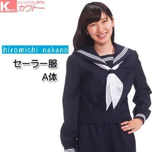 HS28 A体 制服 スクールセーラー 制服セーラー セーラー服 女子 学生 ヒロミチナカノ「PLAYBOYのハイソックス&オリーブのハンカチをプレゼント♪」|kawatoh
