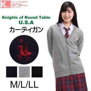 スクールカーディガン 学生 制服 高校生 女子 Knights of Round Table|kawatoh