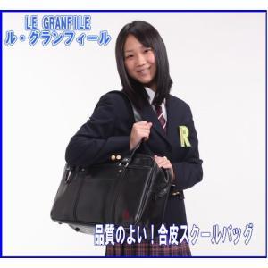 LG-G01 スクールバッグ バッグ 学生 バッグ 合皮 女子 スクールバッグ「オリーブのエチケットブラシをプレゼント」|kawatoh