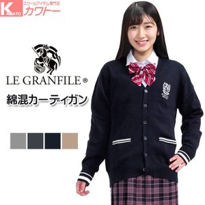 LG-KN023-3L スクールカーディガン ニットカーディガン 制服 ニット カーディガン スクール|kawatoh