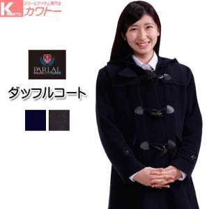 ダッフルコート 学生 女子 マフラープレゼント|kawatoh