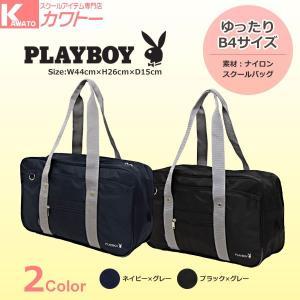 スクールバッグ バッグ スクール 通学バッグ 通学 スクール バッグ ナイロン プレイボーイ PLAYBOY ネイビー ブラック「PBMB-120」|kawatoh