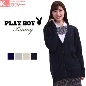 スクールカーディガン カーディガン 女子 学生 制服 プレイボーイ|kawatoh