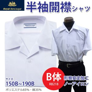 RB218 男子 半袖 ワイシャツ カッターシャツ 学生用シャツ 形態安定 ノンアイロン kawatoh