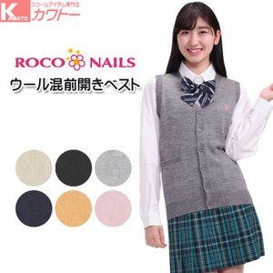 ROCO NAILS スクール ベスト スクールベスト 学生 女子 レディース 高校生 中学生 ロコネイル|kawatoh
