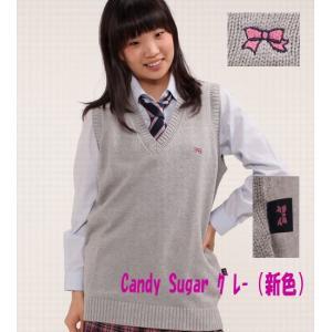 「SC-NE110」キャンディーシュガー スクールベスト スクール ベスト 制服 Vベスト 女子 綿 kawatoh