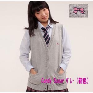 「SC-NE111」キャンディーシュガー スクールベスト スクール ベスト 制服 前開きベスト 女子 綿 kawatoh