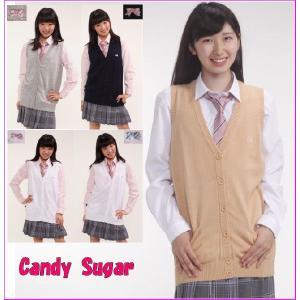 SC-NE163 キャンディーシュガー スクールベスト スクール ベスト 制服 前開きベスト 女子 綿「オリーブのエチケットブラシをプレゼント」 kawatoh