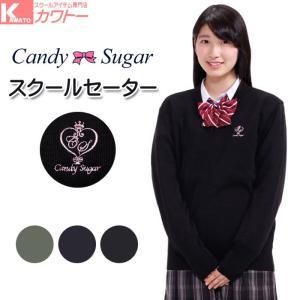 キャンディーシュガー カーディガン スクールカーディガン 女子 学生 制服|kawatoh