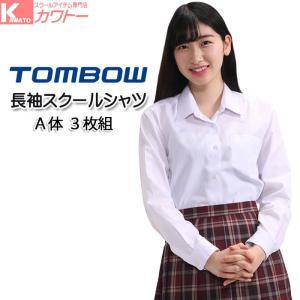 スクールシャツ スクール ワイシャツ 女子 長袖 トンボ 3枚組|kawatoh