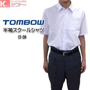 学生服のトンボスクールシャツは品質に自信があります。 ノーアイロンでお手入れも簡単!お母さんの強い味...