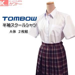 トンボ スクールシャツ 学生服 女子 半袖 2枚組 形態安定 抗菌防臭...