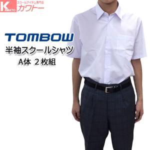 スクールシャツ 男子 半袖 ワイシャツ カッターシャツ  学生服 トンボ  2枚組 形態安定加工 抗...