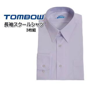 トンボ スクールシャツ ワイシャツ カッターシャツ 男子 長袖 学生服 3枚組|kawatoh