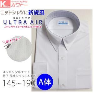 スクールシャツ 男子 長袖シャツ 形態安定 スポーツシャツ シャツ ベンクーガー|kawatoh