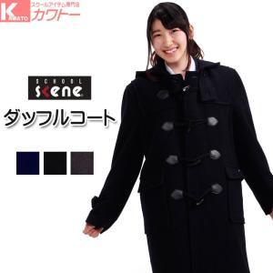 Y-0037 スクールコート コート ダッフルコート 男女兼用 スクールコート 紺 「ビーステラのリュックをプレゼント」|kawatoh