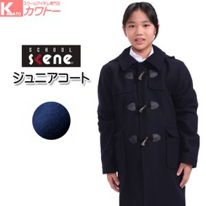 スクールコート 女子 男子 キッズ|kawatoh