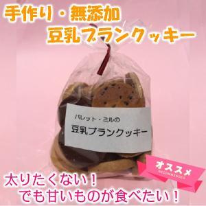 豆乳ブランクッキー 1袋115g 豆乳クッキー 無添加 手作り 低カロリーなのに普通のクッキーと変わらない甘さ kawatora