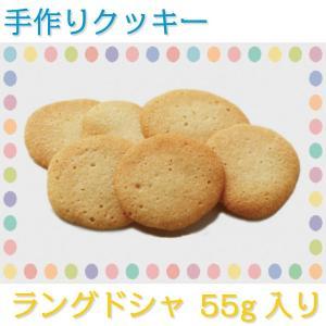 ラングドシャ 55g入り 手作りクッキー kawatora