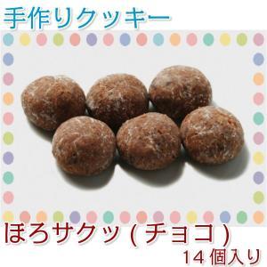 クッキー チョコ ほろサクッ 14個入り 手作りクッキー kawatora