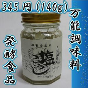 塩麹 万能調味料 発酵食品 滋賀県産米使用 (米麹 塩こうじ)|kawatora