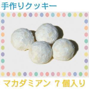 クッキー マカダミアン 7個入り 手作りクッキー kawatora