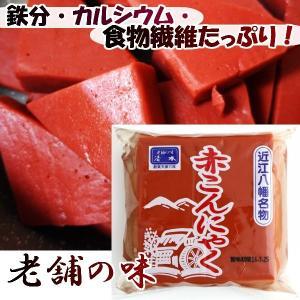 赤こんにゃく 2点セット 近江八幡名物 国産原料使用 滋賀県 |kawatora