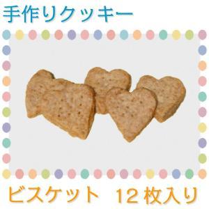 ビスケット 12枚入り 手作りクッキー 全粒粉使用 kawatora