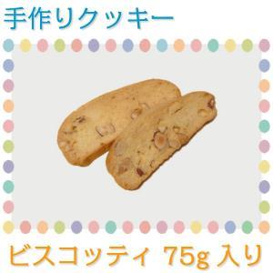 クッキー アーモンド ビスコッティ 75g入り 手作りクッキー kawatora
