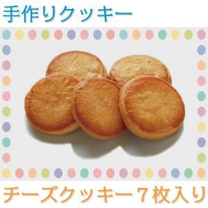 クッキー チーズクッキー 7枚入り 手作りクッキー kawatora