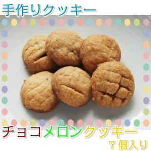 クッキー チョコメロン 7個入り 手作りクッキー kawatora