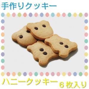 クッキー 蜂蜜 はちみつ ハニークッキー 6枚入り 手作りクッキー 天然の蜂蜜を使用 kawatora