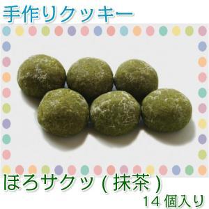 クッキー 抹茶 ほろサクッ 14個入り 手作りクッキー kawatora