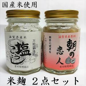 < 発酵食品 2点セット >  ●「万能調味料 塩こうじ」〜万能調味料としてさまざまな料理に活躍!...