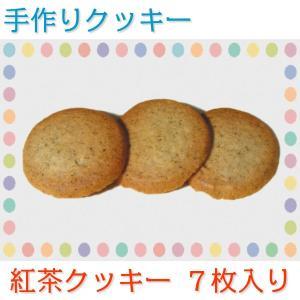 クッキー 紅茶クッキー 7枚入り 手作りクッキー kawatora