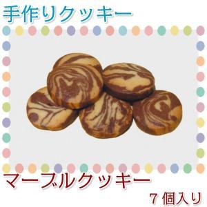 クッキー マーブルクッキー 7個入り 手作りクッキー kawatora