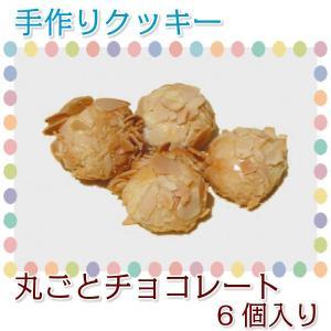 クッキー チョコ 丸ごとチョコレート 6個入り 手作りクッキー kawatora