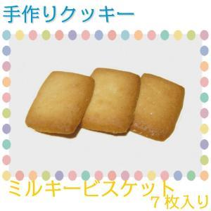 ビスケット ミルキー 7枚入り 手作りクッキー kawatora