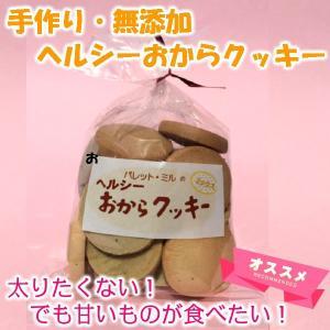 おからクッキー 3袋345g 豆乳おからクッキー 無添加 手作り ヘルシーなのに普通のクッキーと変わらない甘さ kawatora