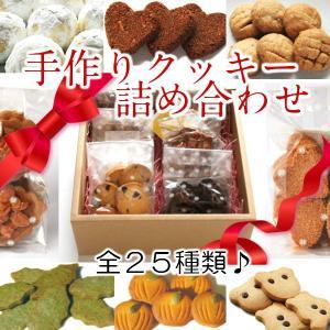 クッキー詰め合わせ Bセット  ギフト 手作り kawatora