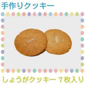 クッキー 生姜 しょうがクッキー 7枚入り 手作りクッキー kawatora