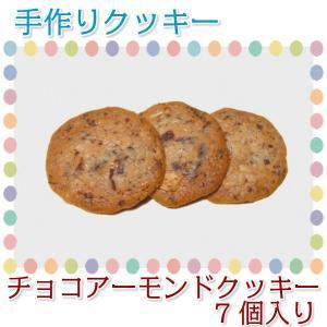クッキー チョコアーモンドクッキー 7枚入り 手作りクッキー kawatora