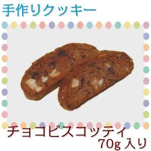 クッキー チョコビスコッティ 70g入り 手作りクッキー kawatora