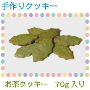 クッキー お茶クッキー 70g入り 手作りクッキー 緑茶葉(岐阜産) 抹茶(京都産) kawatora