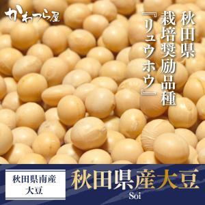 秋田県産大豆 1kg    手作りお味噌作りに最適!秋田県の栽培奨励品種『リュウホウ』|kawatsuraya